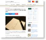 クレジットカードのサインを、馬鹿正直に漢字のフルネームサインにしてませんか?簡単なものに変更するだけで時間短縮に - クレジットカードの読みもの