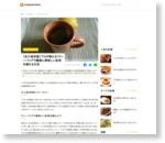 【永久保存版】プロが教える!ティーバッグで最高に美味しい紅茶を淹れる方法