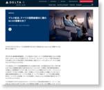 デルタ航空、すべての国際線機材に機内Wi-Fiの搭載を完了 | Delta News Hub