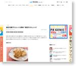 納豆を揚げたらふっくら美味! 「納豆天ぷら」レシピ