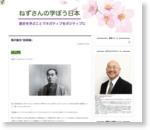 小名木善行 ねずさんの ひとりごと 福沢諭吉「脱亜論」