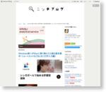 Windows使いがMacに乗り換えたら困る基本操作・ショートカットなどまとめ(文字入力編) - ニッチブログ
