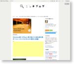 Windows使いがMacに乗り換えたら困る基本操作・ショートカットなどまとめ(超初心者編) - ニッチブログ