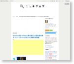 Windows使いがMacに乗り換えたら困る基本操作・ショートカットなどまとめ(知識・設定編) - ニッチブログ