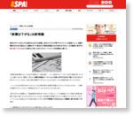 「家賃は下がる」は新常識 | 日刊SPA!