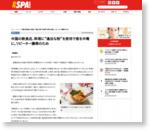 """中国の飲食店、料理に""""違法な粉""""を使用で客を中毒に。リピーター獲得のため"""