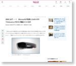 未来くるぞ……! Microsoftが発表したARメガネ「HoloLens」がまさに電脳コイルな件
