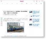 オリエント急行ならぬオリエント路面電車、大阪の阪堺電車で運行 映画とのコラボ限定車両