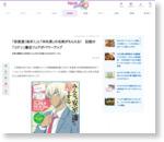 「安室透(助手)」と「沖矢昴」の名刺がもらえる! 伝説の「コナン」書店フェアがパワーアップ