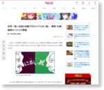 世界一臭い缶詰も体験できちゃう「におい展」 静岡・札幌・福岡のパルコで開催
