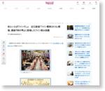 秋といえばワインでしょ 近江鉄道「ワイン電車2018」開催、漫画『神の雫』に登場したワイン飲み放題