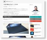 100均で極める iPad ケース まとめ | nori510.com