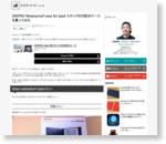 DRiPRO Waterproof case for ipad スタンド付き防水ケースを買ってみた | nori510.com