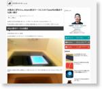 お風呂にぽちゃん。dripro防水ケースに入れてipadをお風呂でも使い倒す | nori510.com