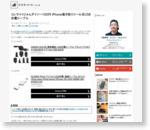 コレでイイじゃん!!ダイソー100円 iPhone巻き取りリール式USB充電ケーブル | nori510.com