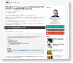 待ちに待った!! マナカ(manaca)とトイカ(TOICA)が2012年4月21日からやっと相互利用可能になりますよ!! | nori510.com