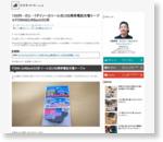 100円…だと…!?ダイソーのリール式USB携帯電話充電ケーブル[FOMA&SoftBank3G用] | nori510.com
