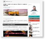 [豆知識]どっち側だっけ?もう迷わないぞ!車のガソリン給油口の位置の法則! | nori510.com