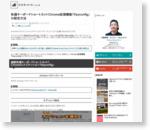 快適キーボードショートカット!Chrome拡張機能「Keyconfig」の設定方法 | nori510.com
