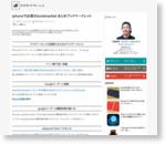 iphoneで必須のbookmarklet まとめ[ブックマークレット] | nori510.com