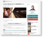 [名古屋]地下鉄東山線、走行中でも携帯電波繋がるように! | nori510.com