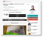自宅に100インチ大画面がやってきた!プロジェクターAcer「H5360BD」 | nori510.com