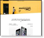 さぁどれを買う!?iPhone6/iPhone6 Plus/iPhone5sとのスペック・サイズ・バッテリー・価格を比較表でまとめてみた!