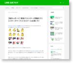【海外レポート】 現地クリエイターが集結!クリエイターズマーケットセミナーin台湾・タイ : LINE公式ブログ