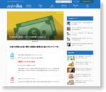 お金の神様 | お金に関する最高の情報をお届けするサイトです