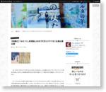 【映像化】「みをつくし料理帖」NHKで5月にドラマ化!主演は黒木華