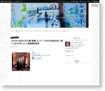 【BOOK NEWS】芥川賞「影裏(えいり)、7月28日発売決定!「激しい対立があった」と髙樹選考委員