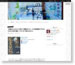 【映像化】みなもと太郎の「風雲児たち」、三谷幸喜脚本でNHKのお正月時代劇に!