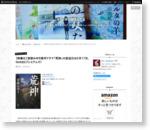 【映像化】宮部みゆき原作ドラマ「荒神」の放送は2月、NHKBSプレミアムで!