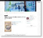 【映像化】「ざんねんないきもの事典」、NHKのEテレでアニメ化決定!8月に放送予定