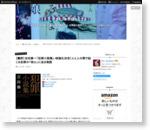 【書評】吉田修一「犯罪小説集」-映画化決定!人と人の間で起こる犯罪の「核心」に迫る物語