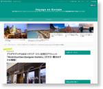 イタリア: アウトレット「McArthurGlen Designer Outlets」に行ってきました - 写真で見るヨーロッパ旅行記