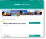 子連れ旅行の必需品・注意事項まとめ - 写真で見るヨーロッパ旅行記