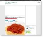 手作りミートソースがうまい「カッペリーニでミートソース」 - オレシピ - 俺のレシピはお前のレシピ-