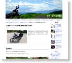 北海道ツーリングの装備(積載と服装)の紹介 | セロー250でバイク旅