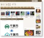 千葉市の市章が初音ミクデザインに!?一日限定で8月31日実施