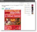 群馬のSSW岩崎有季、スペシャル・ゲストを招き2マン・ライヴイベント開催 - ニュースとライヴ - OTOTOY