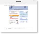 分岐水栓ガイド | Panasonic