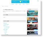 簡単5分!カレンシーオンライン海外送金口座を開設する方法