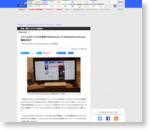 PC Watch年間アクセスランキング【コラム・レビュー編】【2015年1月1日〜12月31日】