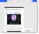 """ジャストシステム、""""iOS史上最高の日本語変換""""を謳う「ATOK for iOS」を公開  - PC Watch"""