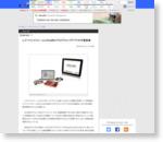 レゴ マインドストームにiPad向けプログラミングアプリが今夏登場
