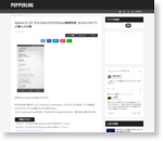 Xperia Z1/Z1 f(14.3.B.0.310)でのroot権限取得、カスタムリカバリの導入の手順 | ぺっぱーろぐ!