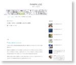 ヒト喰イ(7)のあらすじとネタバレ - PHMPK.LOG