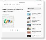 10種類以上の日本語フリーフォントをダウンロードできるサイト「フォントAC」PhotoshopVIP |
