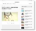 Webデザインに利用したい、高画質な無料写真素材を公開するサイトUnsplashPhotoshopVIP |